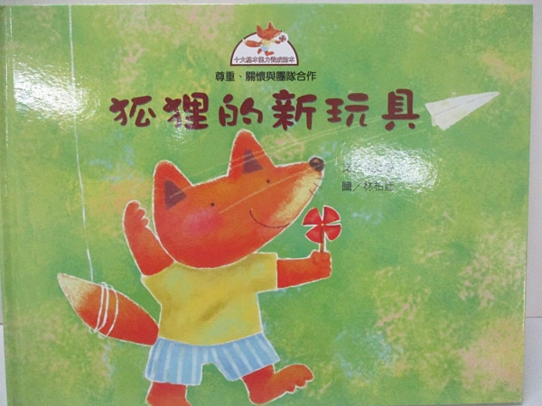【書寶二手書T1/少年童書_DPD】狐狸的新玩具_余治瑩, 林柏廷