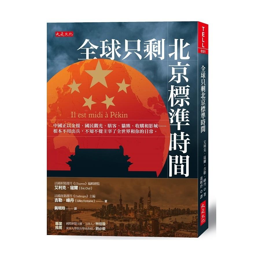 全球只剩北京標準時間(中國正以金援.國民觀光.駭客.貓熊.收購和影城……根本不用出兵.不知不覺主宰了全世界和你的日常)