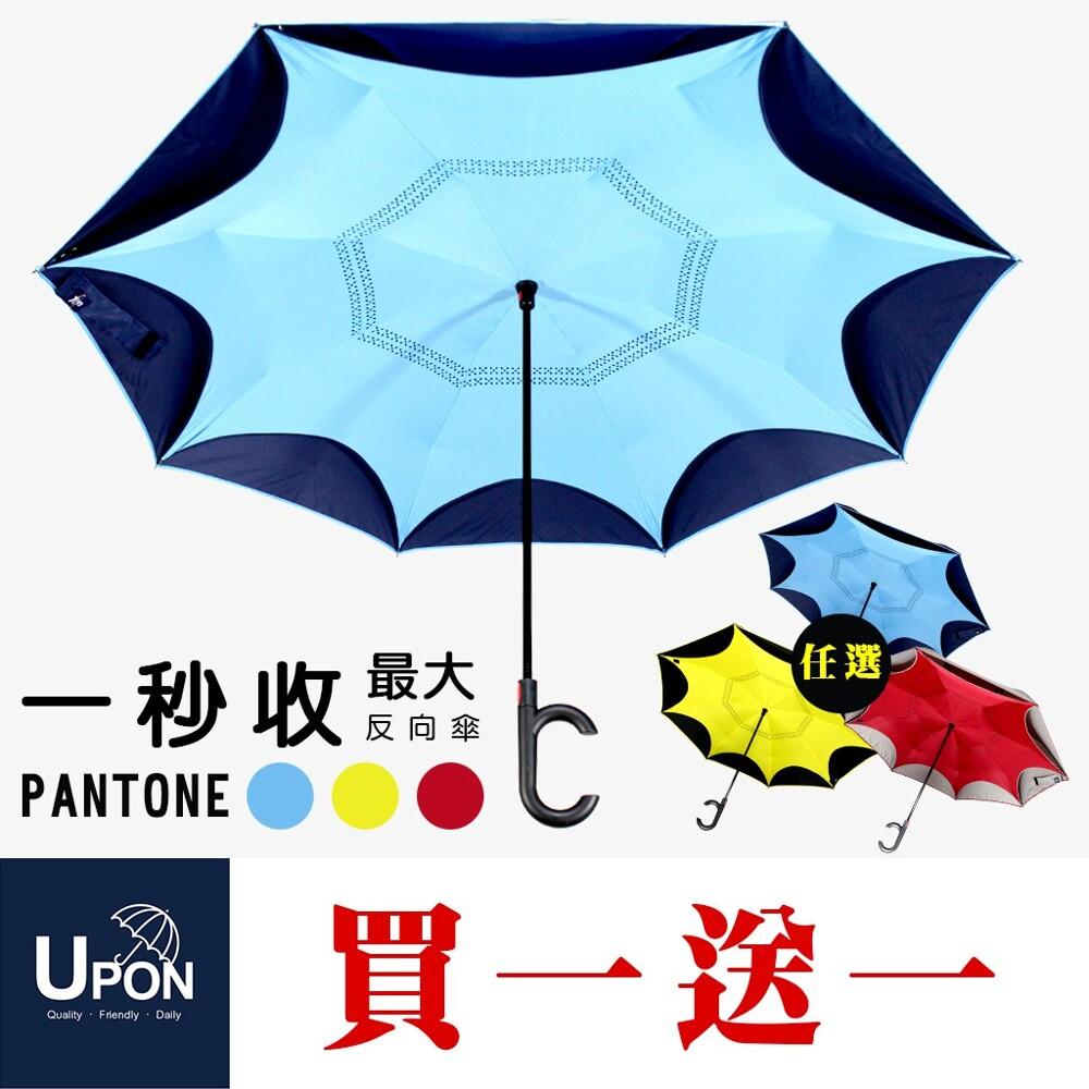 買一送一 一秒收反向傘 大傘面 抗uv 防風 晴雨傘 太陽傘 遮陽 upon雨傘