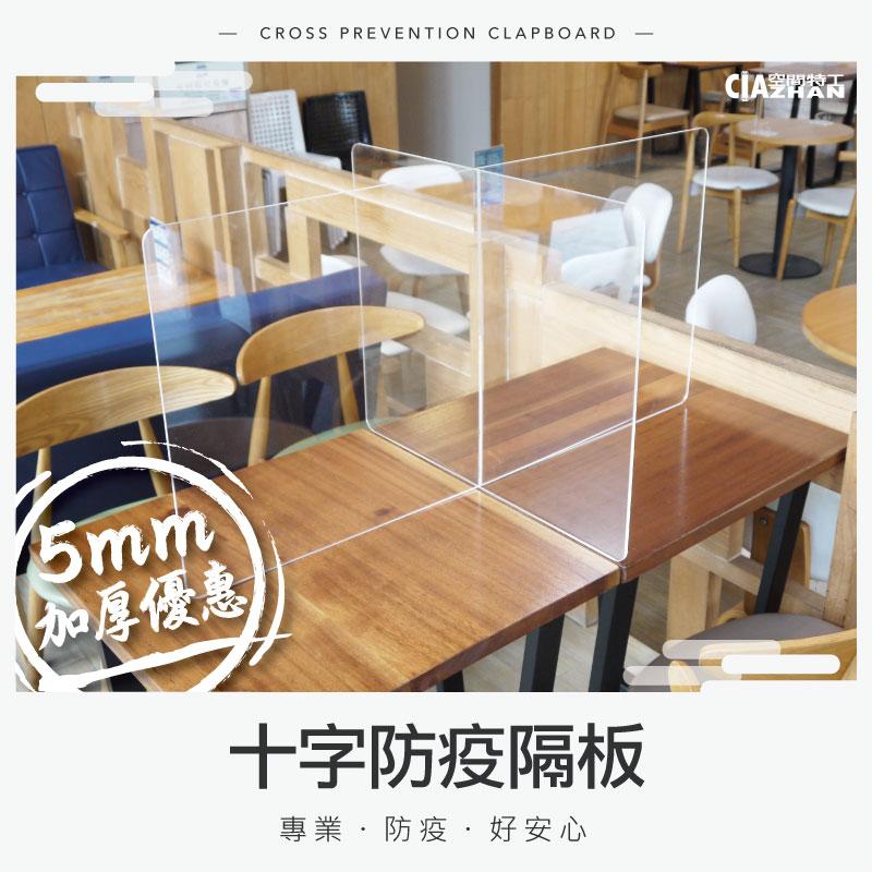 十字防疫隔板(4人)5mm特別加厚 防疫隔板 美食街隔板 辦公室隔板 空間特工 EPA504