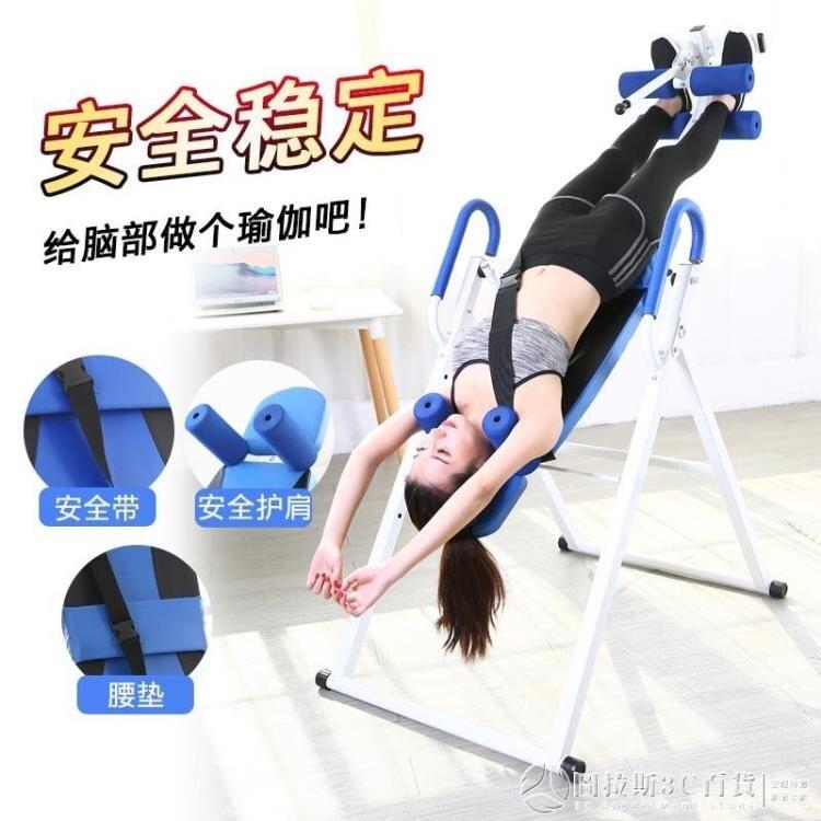 倒立機小型家用健身倒掛器材倒吊神器椎間盤頸椎瑜伽拉伸CY 樂樂百貨
