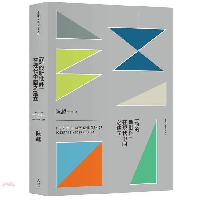 《人間》「詩的新批評」在現代中國之建立[9折]