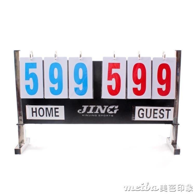 新鯨四位六位多功能計分牌記分牌乒乓球羽毛球籃球足球比分牌