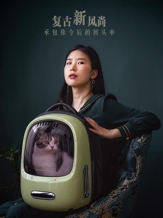 寵物包 小佩貓包外出便攜太空艙寵物背包雙肩貓咪出門包手提貓咪籠子