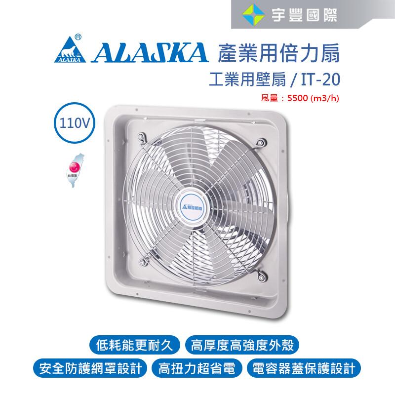 宇豐國際阿拉斯加alaska 工業用壁扇 it-20 循環扇 台灣製造