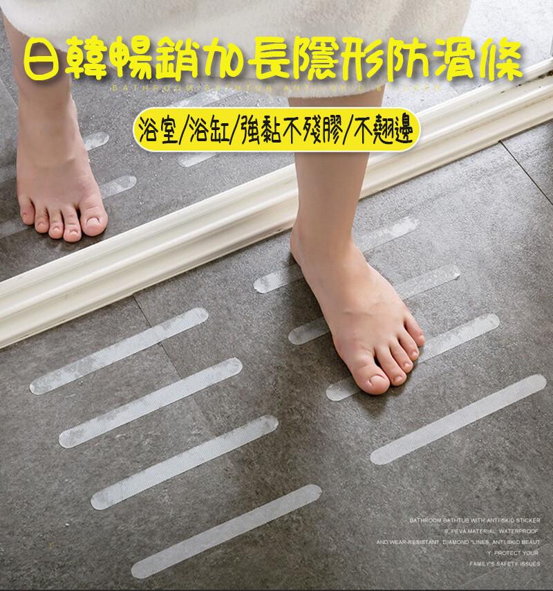 新一代暢銷款立體加長隱形防滑條