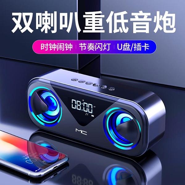 音箱 無線家用手機迷你藍芽小音響超重低音炮3D環繞大音量雙喇叭隨身便攜式 阿宅便利店