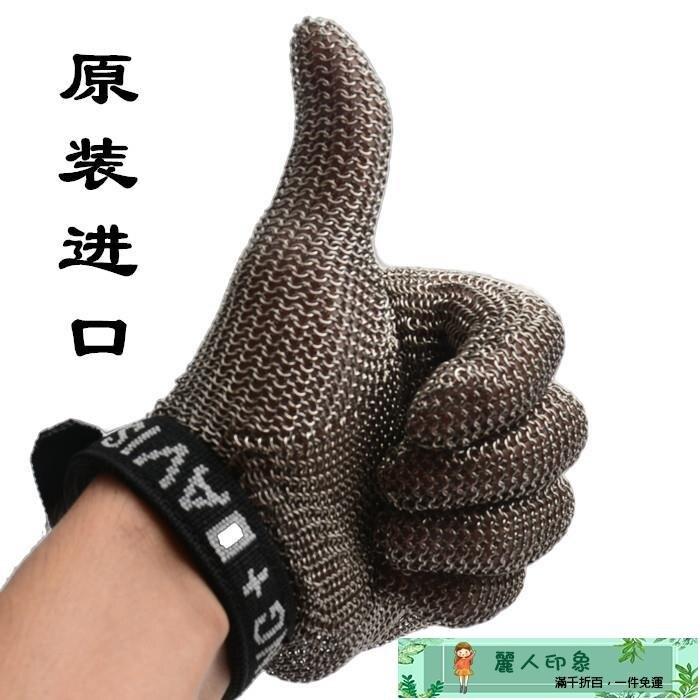 防割手套 法國原裝進口霍尼韋爾五指鋼絲手套金屬屠宰防切割裁剪不銹鋼手套 聖誕節全館免運