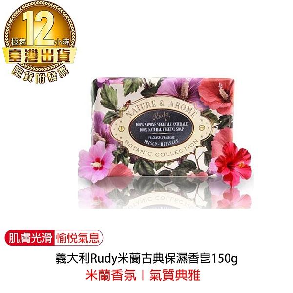 【義大利Rudy 香皂】 義大利Rudy米蘭古典保濕香皂150g