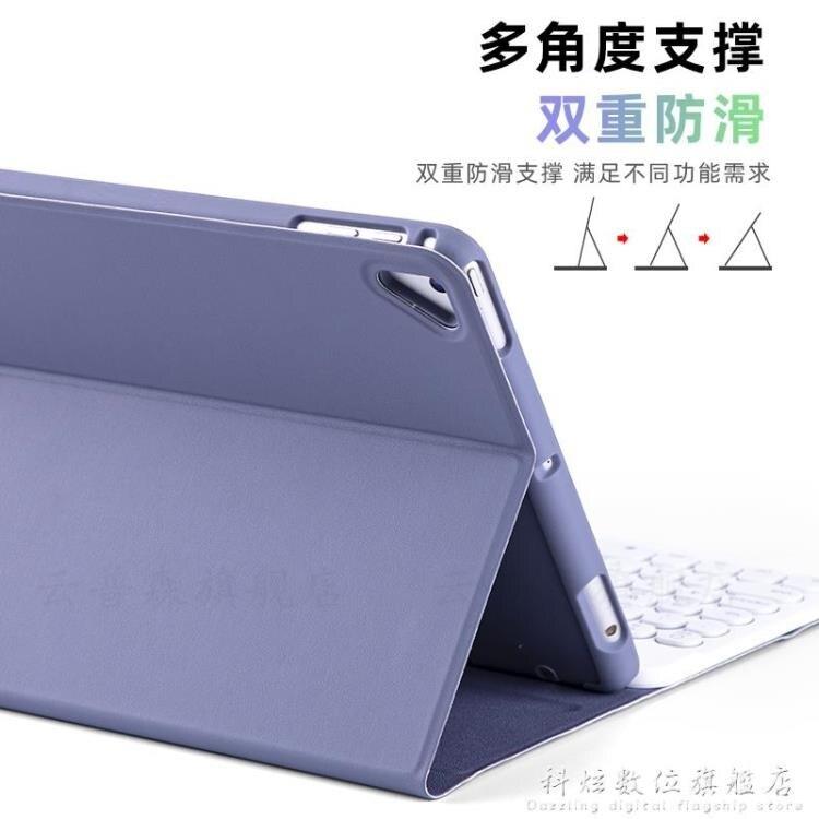 蘋果ipad款平板鍵盤ipad567pro磁吸網紅保護套10.5皮套10.2 9.7 科炫数位
