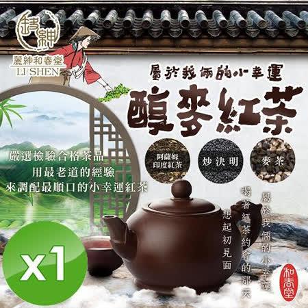 麗紳和春堂 古早味醇麥紅茶(家庭號/隨身包) 1入組