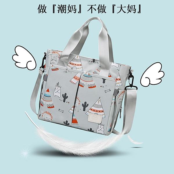 媽咪包 媽咪包手提袋小號輕便大容量媽媽2021時尚新款側背嬰兒外出母嬰包 童趣屋 交換禮物