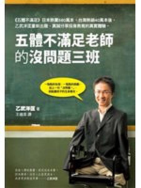 二手書博民逛書店 《五體不滿足老師的沒問題三班》 R2Y ISBN:9861333916