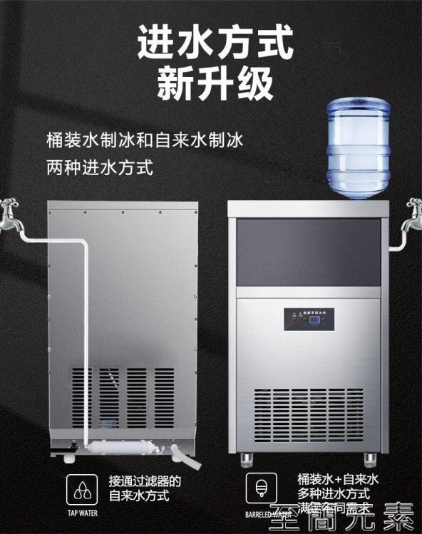 冰熊制冰機商用奶茶店100KG家用小型全自動方冰塊制作機WD