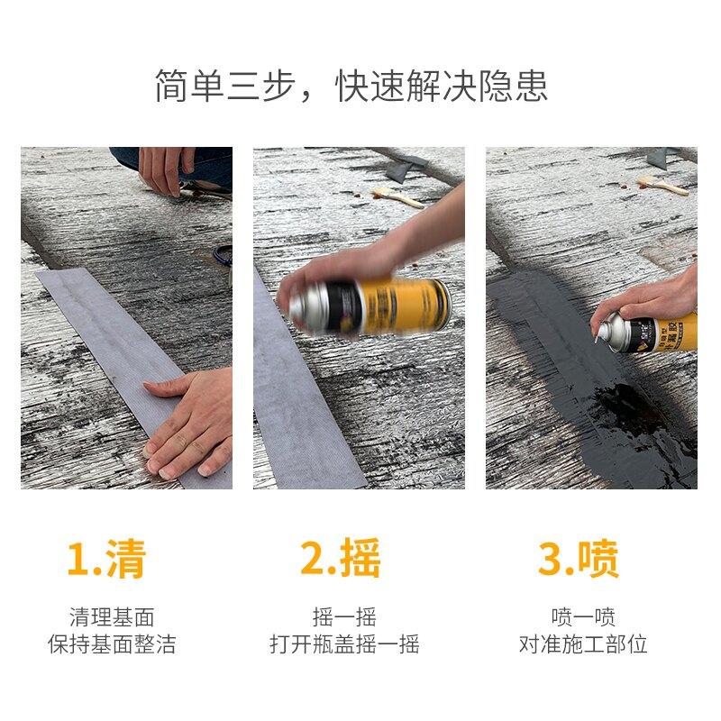 防水補漏噴劑 堵漏王防漏噴霧材料自噴神器塗料膠
