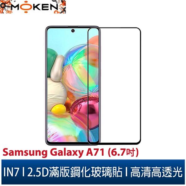 【默肯國際】IN7 Samsung Galaxy A71 (6.7吋) 高清 高透光2.5D滿版9H鋼化玻璃保護貼 疏油疏水 鋼化膜