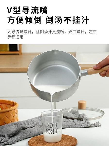 日式雪平鍋奶鍋不粘鍋