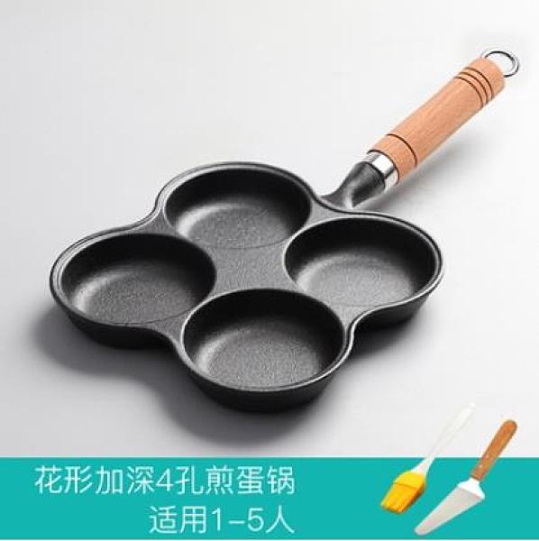 雞蛋漢堡模具四孔家用鑄鐵鍋無涂層不粘早餐煎鍋神器蛋餃鍋煎蛋鍋 WJ3C數位百貨