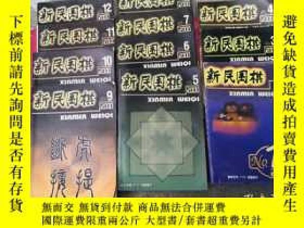 二手書博民逛書店新民圍棋:2000年罕見1—12缺2共11本Y214425