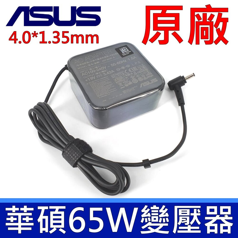 華碩 asus 65w 原廠變壓器 充電器 電源線 x512 x512f x512fl x512fj