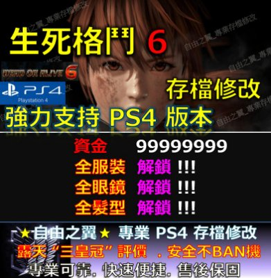【PS4】生死格鬥6 存檔 修改 替換 金手指 Save Wizard Steam Cyber 生死格鬥 6