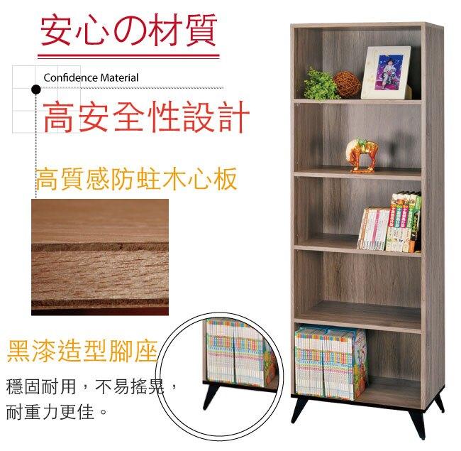 【綠家居】海彎 時尚2尺開放式五層書櫃/收納櫃(二色可選)