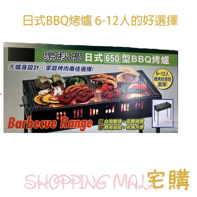 日式 650 BBQ 炭烤爐