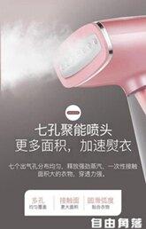 迷你蒸氣掛燙機家用小型手持蒸汽熨斗迷你便攜蒸汽刷熨燙機110v  自由角落
