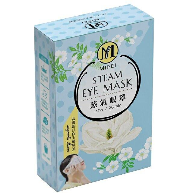 MIFEI明妃蒸氣眼罩-白玉蘭 (3片/盒)