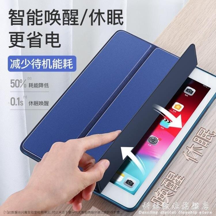 閃魔 iPad保護套蘋果10.2英寸air3平板mini5軟殼air2/1迷你4/3/2/1硅膠p 科炫数位SUPER 全館特惠9折