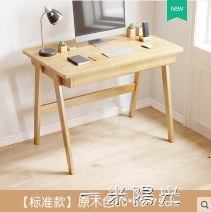 北歐電腦桌書桌家用臥室臺式學習桌簡約簡易學生寫字桌實木小桌子 中秋節全館免運