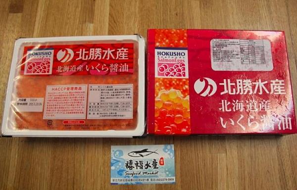 【禧福水產】日本頂級醬油漬鮭魚卵/北勝水產◇$特價1299元/盒/500g◇最低價 粒粒飽滿/口感清爽
