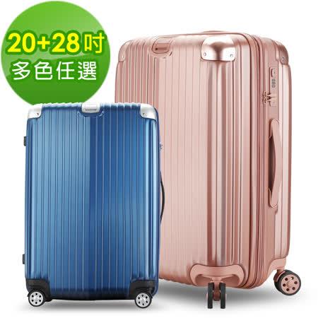 【LETTi】水漾漫遊 20+28吋PC斜紋霧面行李箱(多色任選)
