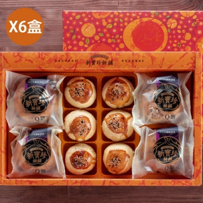 新寶珍餅舖 中秋月圓雙饗禮盒x6盒(蛋黃酥x6+三Q餅x4/盒 )