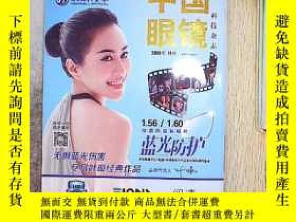 二手書博民逛書店中國眼睛科技雜誌罕見2015 11 上半月Y203004