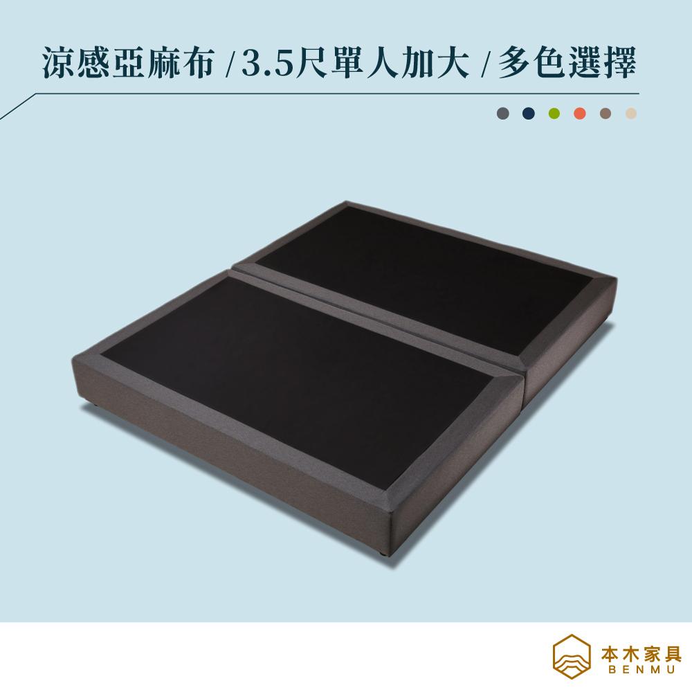 本木 瑪莉 機能涼感亞麻布簡約床底-單大3.5尺