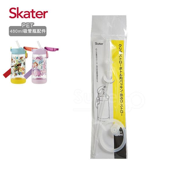 Skater 透明吸管PET水壺(480ml) -吸管用配件