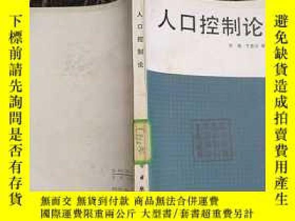二手書博民逛書店罕見人口控制論Y228035 宋健 於景元 科學出版社出版 出版
