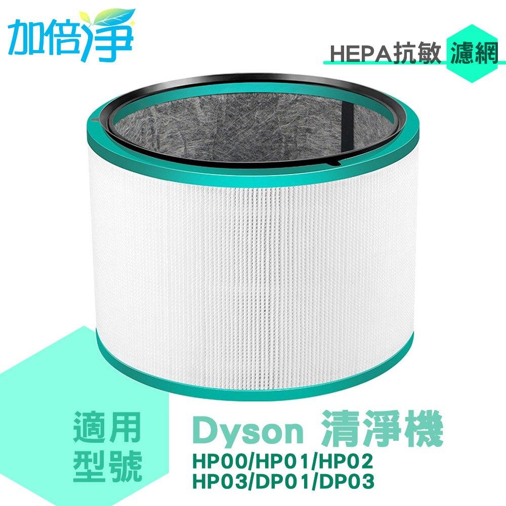 加倍淨 適用Dyson戴森 HP00 HP01 HP02 HP03 DP01 DP03 三合一空氣清淨機 HEPA濾心
