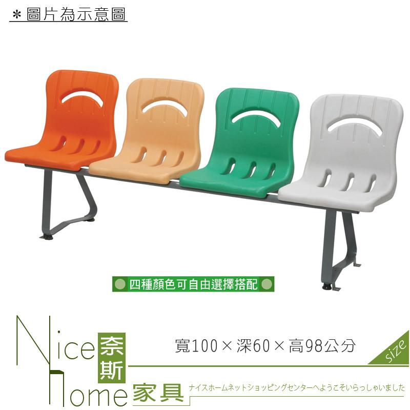 奈斯家具nice445-09-ho 二人公共排椅/pe-304f