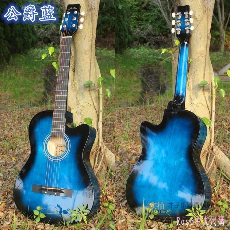 樂器38寸初學者木吉他民謠新手練習入門男女學生兒童化藍色【免運】