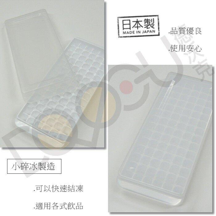 小久保 碎粒狀製冰盒/84格 碎冰製冰器 加蓋製冰盒 冰塊盒 日本製 KK-218
