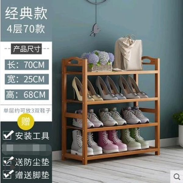 鞋架多層宿舍簡易家用省空間經濟型實 cf