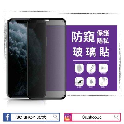 防窺滿版鋼化玻璃保護貼 iPhone11 Pro Max XR XS X iPhone8 Plus i8 SE2