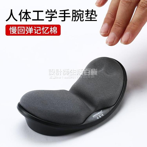 創意護腕滑鼠墊滑鼠護腕墊記憶棉慢回彈手腕墊電腦筆記本台式機可愛男女生小號手托墊 設計師
