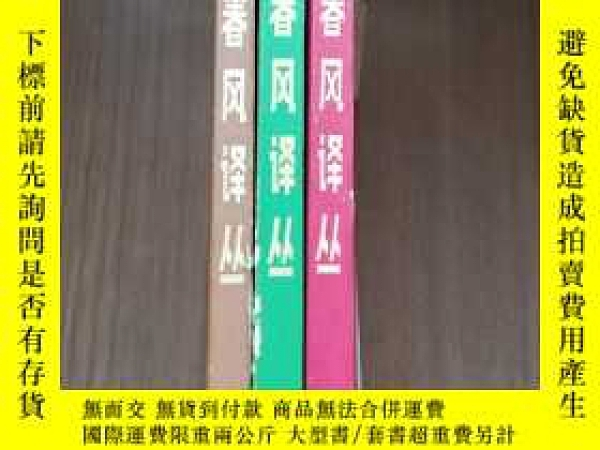 二手書博民逛書店春風譯叢罕見1981年第1、2、3期Y204577 出版1981