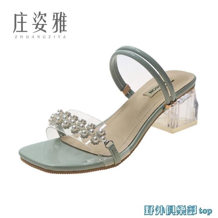 珍珠拖鞋女夏天外穿2020新款百搭兩穿森女羅馬涼鞋水晶粗跟高跟鞋 快速出貨 清涼一夏钜惠