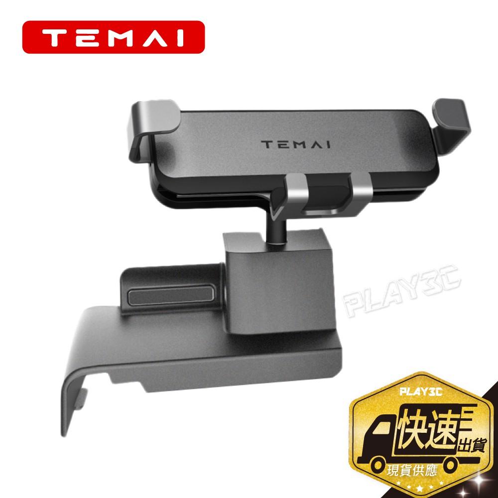 特斯拉 Model 3【M05】手機架 Tesla Model 3 專用手機架