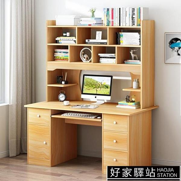 電腦桌臺式學生家用寫字書櫃簡易簡約小書桌書架組合一體臥室桌子