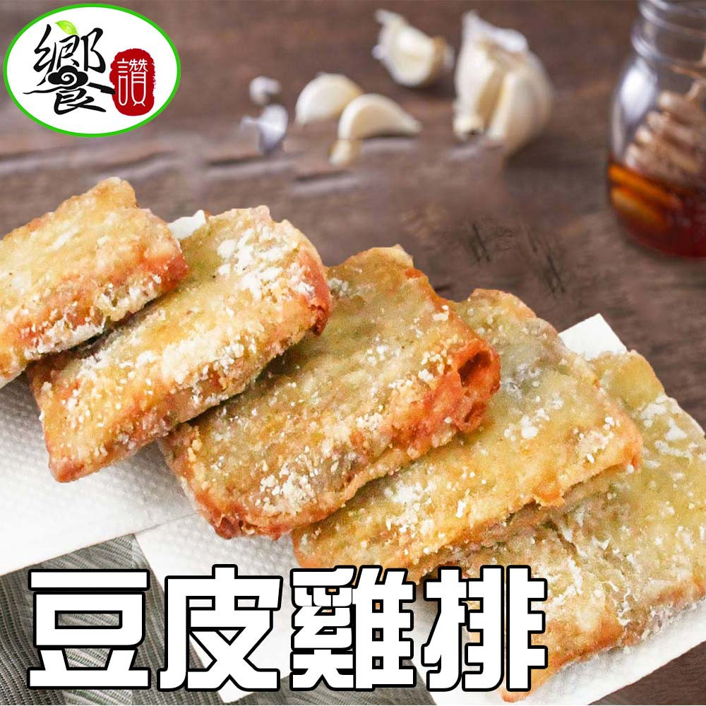 【饗讚】多汁豆皮雞排5片/包